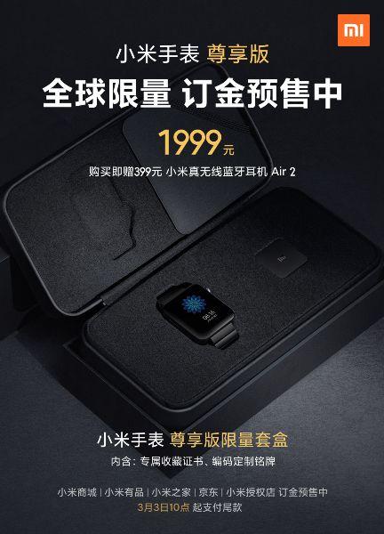Xiaomi Mi Watch Exclusive Edition