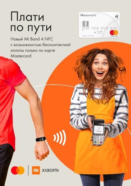 Sale a la venta una Xiaomi Mi Band 4 con NFC y se acerca a Europa
